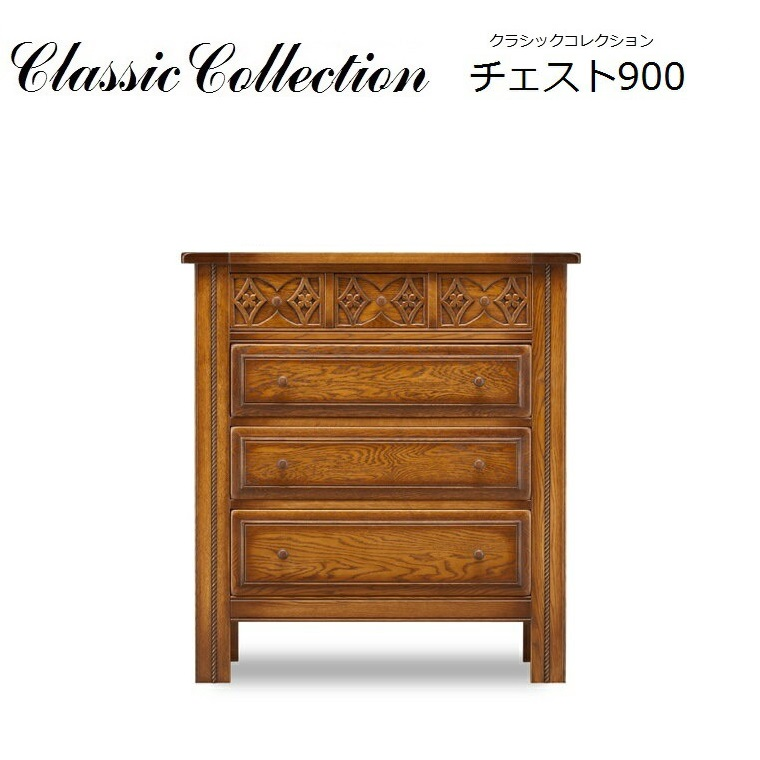 Classic Collection チェスト900 天然木ナラ無垢材 W905×D402×H981mm 【送料無料】