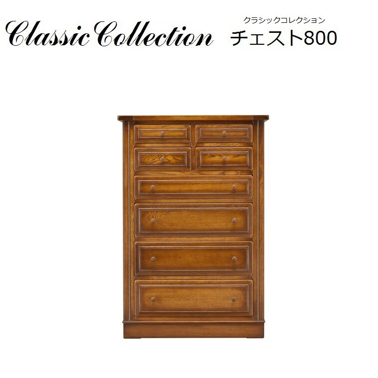 Classic Collection チェスト800 天然木ナラ無垢材 W800×D450×H1182mm 【送料無料】