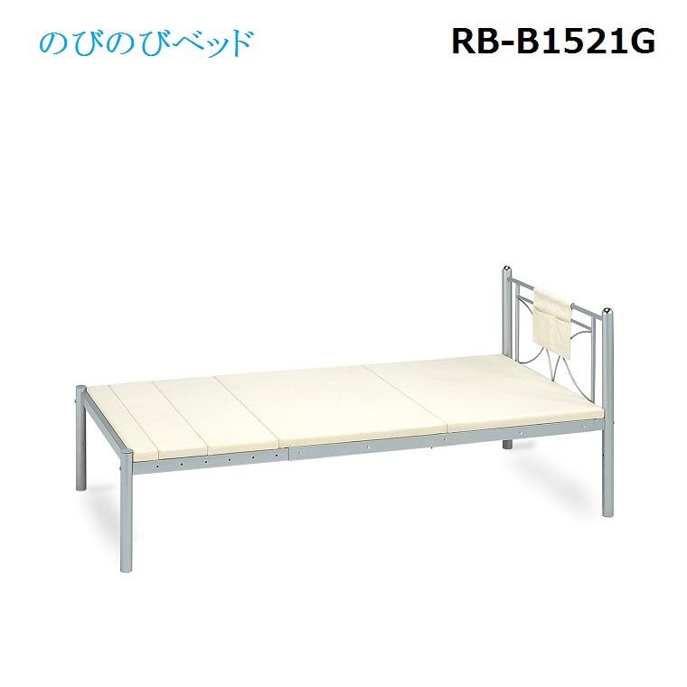のびのびベッド RB-B1521G W1026×L1600~2200×H912(MH325/465)mm 【送料無料】