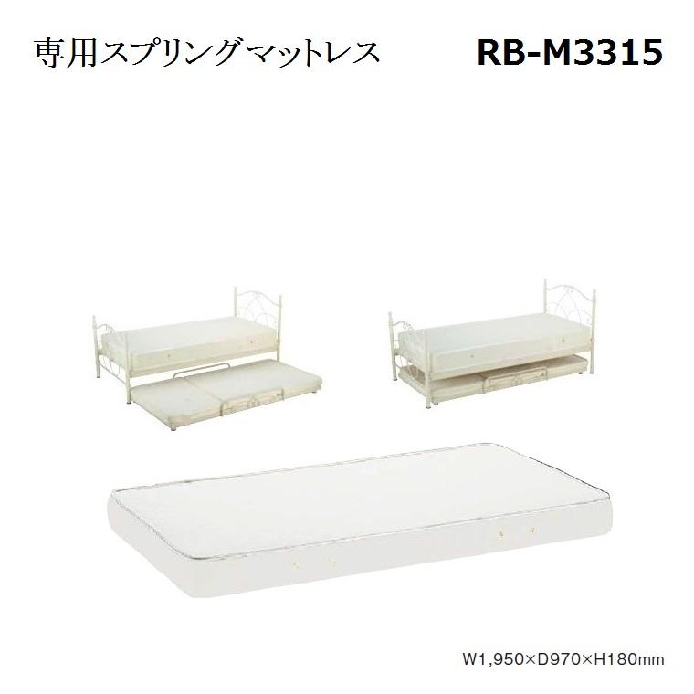 スプリングマット RB-M3315(ボンネルコイルマットレス) W1950×D970×H180mm 【送料無料】