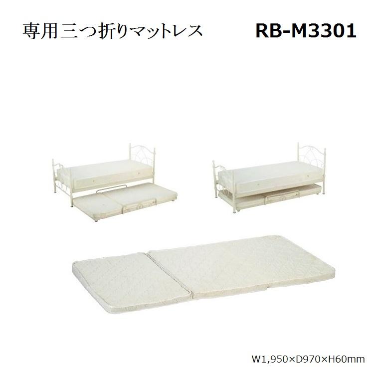 三つ折りマット RB-M3301(ウレタンマットレス) W1950×D970×H60mm 【送料無料】