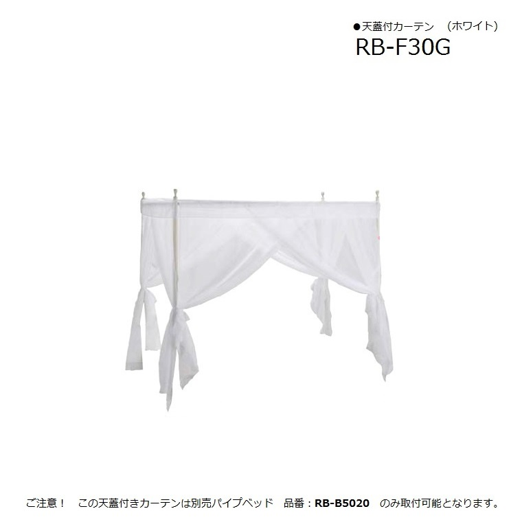 天蓋付カーテン RB-F30G(ホワイト) W1030×L2060×H2000mm 【送料無料】