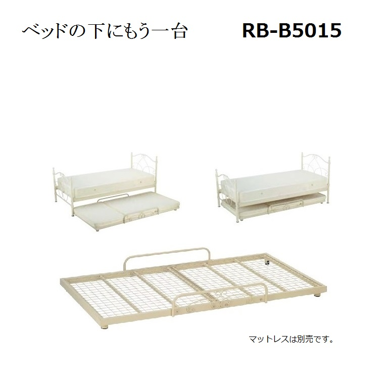 エキストラベッド RB-B5015(ホワイト)マット別売 W1015×L1900×H210mm 【送料無料】