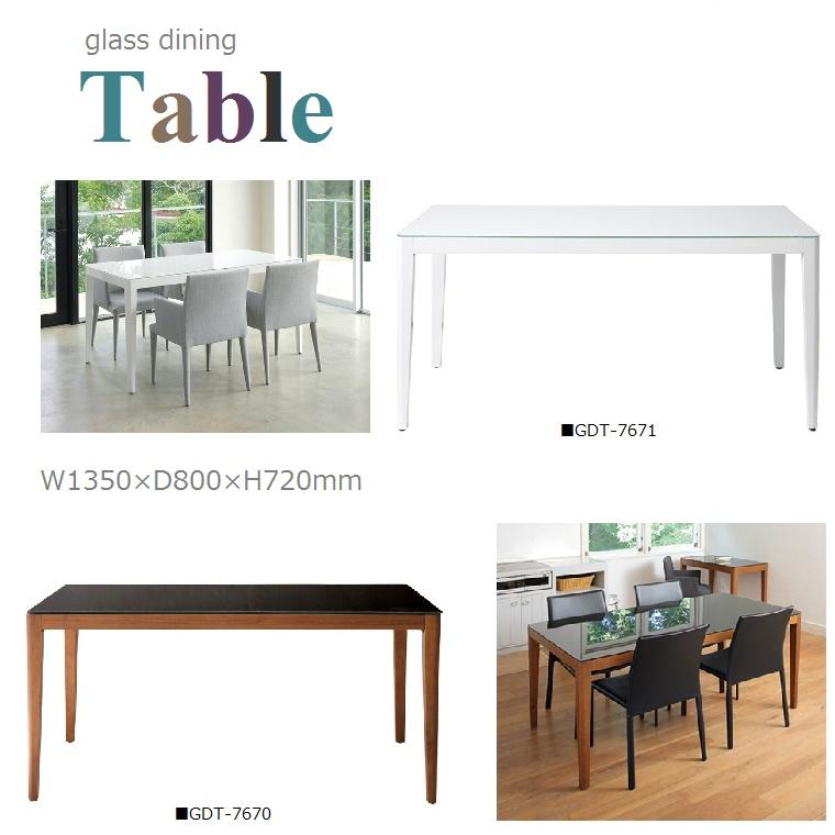 ダイニングテーブル(ガラス天板)GDT-7671/7670 W1350×D800×H720mm 組立品【送料無料】