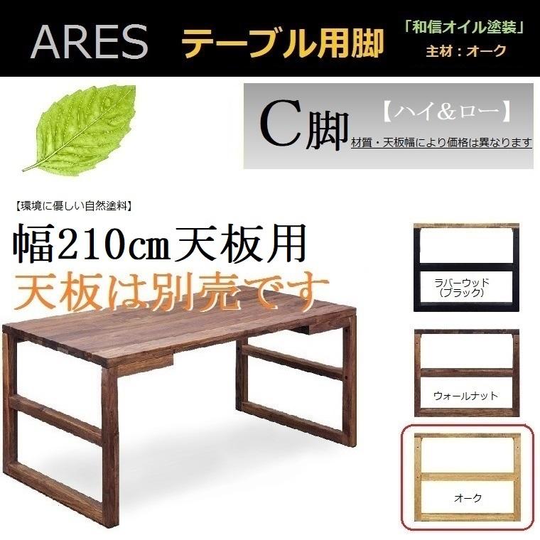 ARESアレス・専用脚Cタイプ天板幅210cm共通[オーク]天然オイル塗装【送料無料】