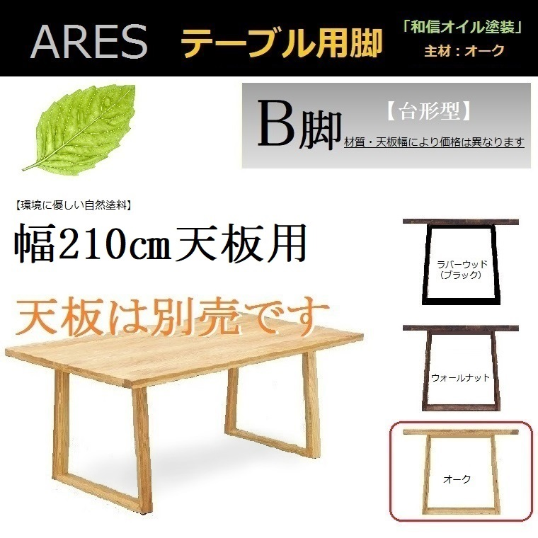 ARESアレス・専用脚Bタイプ天板幅210cm共通[オーク]天然オイル塗装【送料無料】