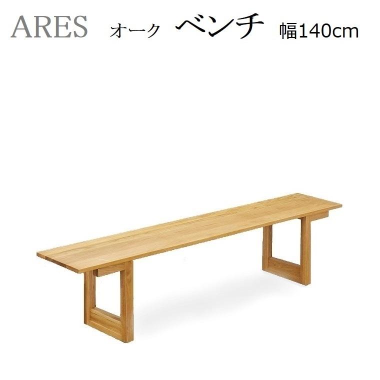 ARESアレス・板座ベンチ140cm[オーク]天然オイル塗装【送料無料】