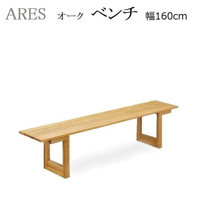 ARESアレス・板座ベンチ160cm[オーク]天然オイル塗装【送料無料】