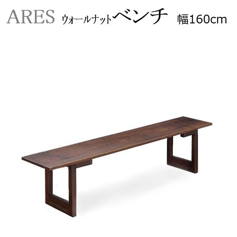 ARESアレス・板座ベンチ160cm[ウォールナット]天然オイル塗装【送料無料】