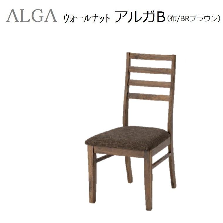 ALGAアルガ・Bダイニングチェア[ウォールナット]アレス用チェア:布張りBR(ブラウン)【送料無料】