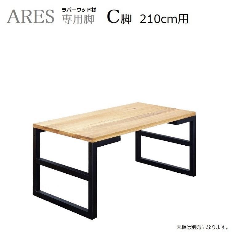 ARESアレス・専用脚Cタイプ天板幅210cm用[ラバーウッド]ウレタン塗装【送料無料】