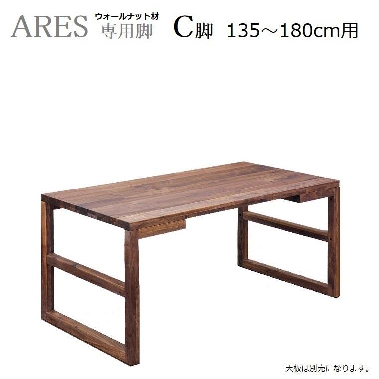 ARESアレス・専用脚Cタイプ天板幅135~180cm共通[ウォールナット]天然オイル塗装【送料無料】