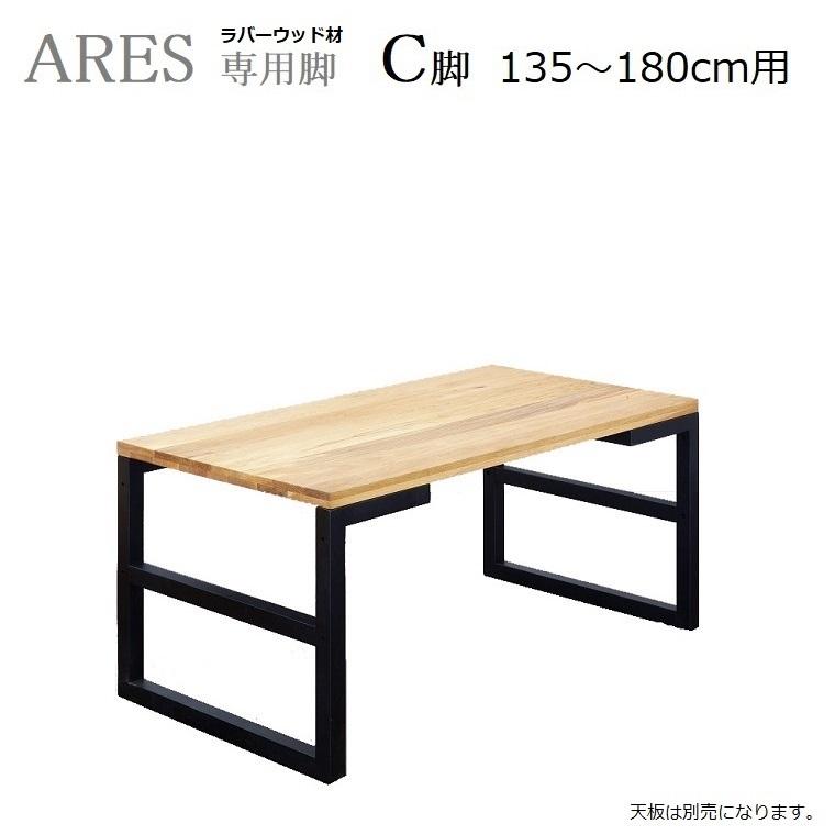 ARESアレス・専用脚Cタイプ天板幅135~180cm共通[ラバーウッド]ウレタン塗装【送料無料】