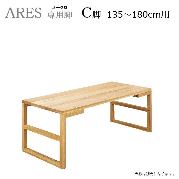 ARESアレス・専用脚Cタイプ天板幅135~180cm共通[オーク]天然オイル塗装【送料無料】