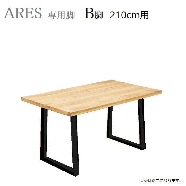 ARESアレス・専用脚Bタイプ天板幅210cm用[ラバーウッド]ウレタン塗装【送料無料】
