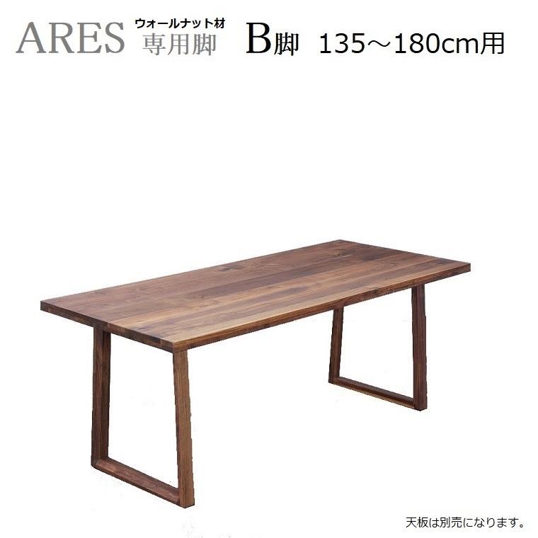ARESアレス・専用脚Bタイプ天板幅135~180cm共通[ウォールナット]天然オイル塗装【送料無料】