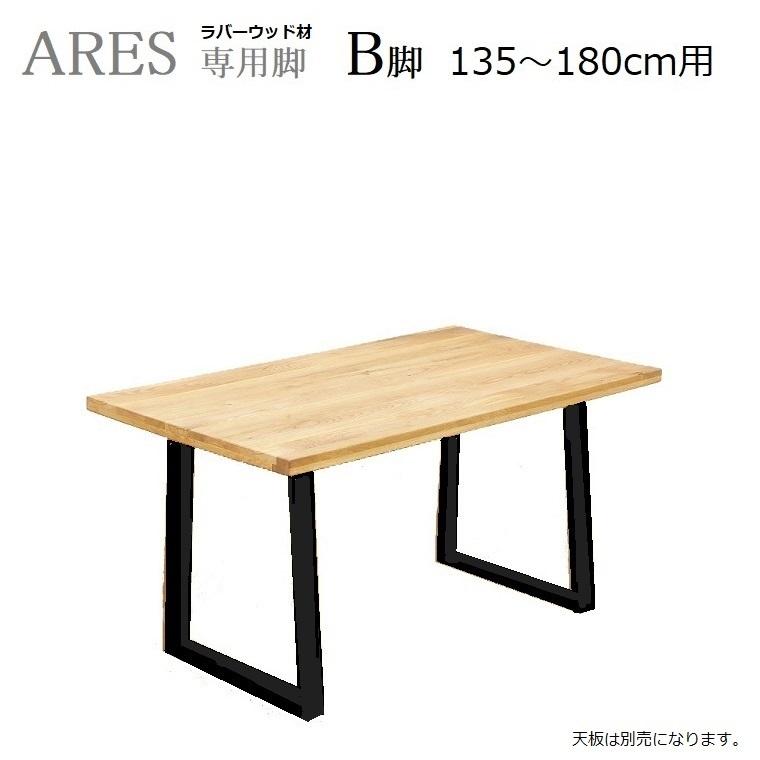 ARESアレス・専用脚Bタイプ天板幅135~180cm共通[ラバーウッド]ウレタン塗装【送料無料】