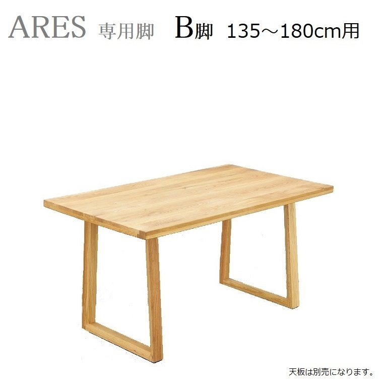 ARESアレス・専用脚Bタイプ天板幅135~180cm共通[オーク]天然オイル塗装【送料無料】