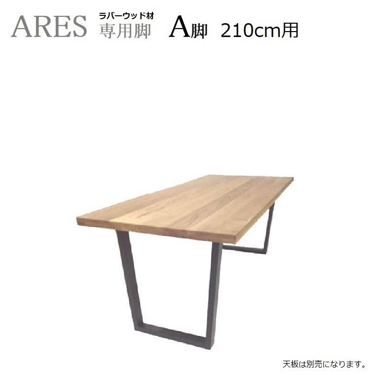 ARESアレス・専用脚Aタイプ天板幅210cm用[ラバーウッド]ウレタン塗装【送料無料】