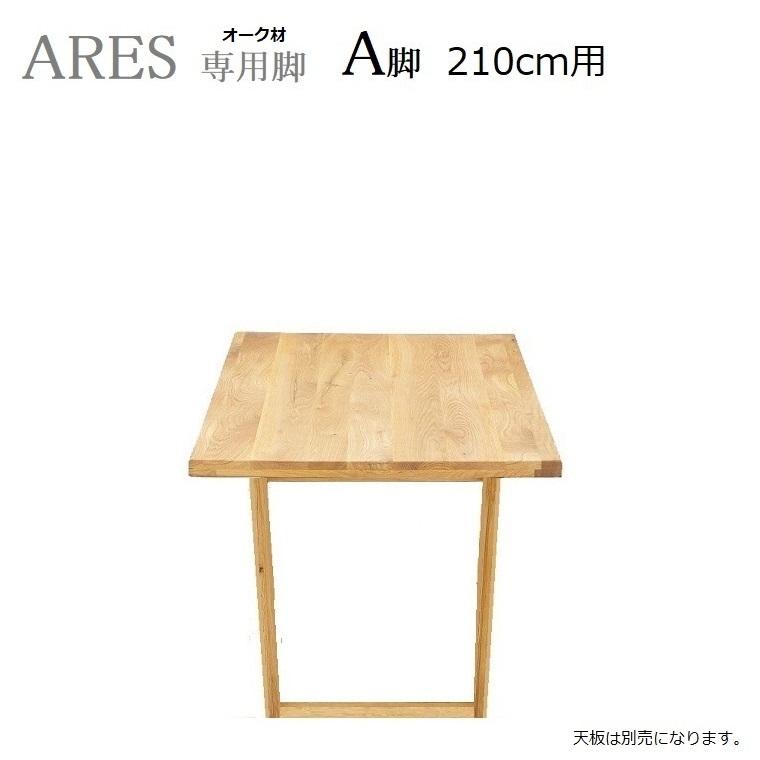 ARESアレス・専用脚Aタイプ天板幅210cm用[オーク]天然オイル塗装【送料無料】