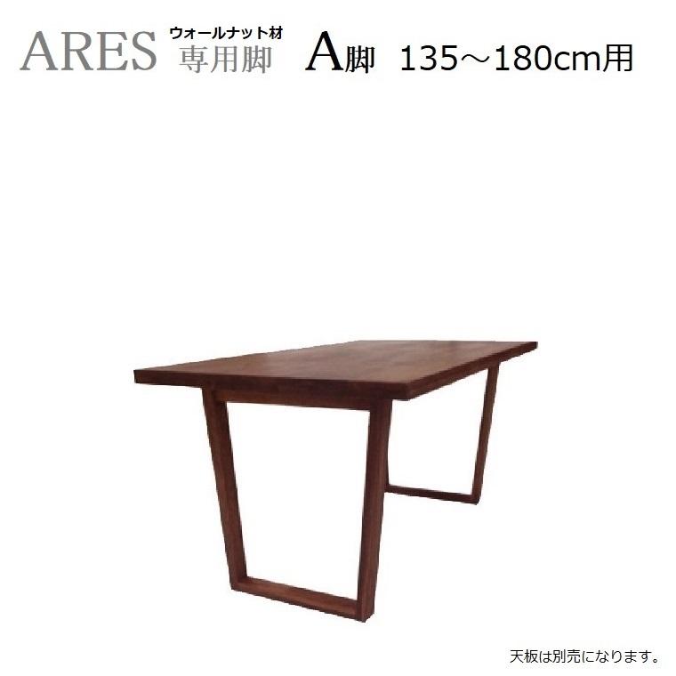 ARESアレス・専用脚Aタイプ天板幅135~180cm共通[ウォールナット]天然オイル塗装【送料無料】