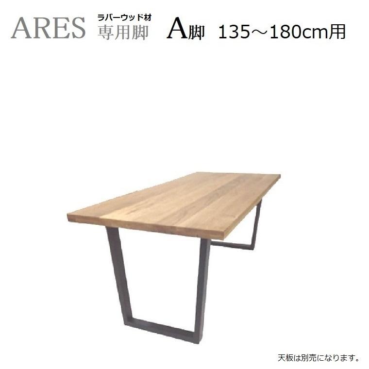 ARESアレス・専用脚Aタイプ天板幅135~180cm共通[ラバーウッド]ウレタン塗装【送料無料】
