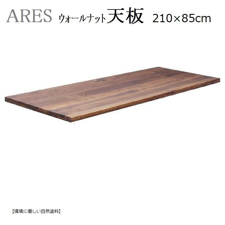 ARESアレス・テーブル天板210×85cm[ウォールナット]天然オイル塗装【送料無料】