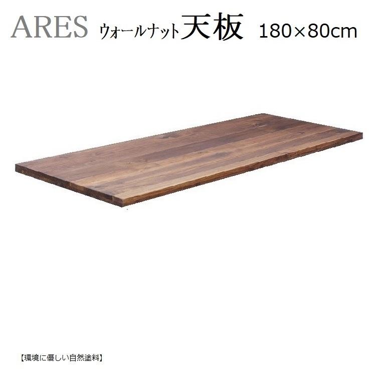 ARESアレス・テーブル天板180×80cm[ウォールナット]天然オイル塗装【送料無料】