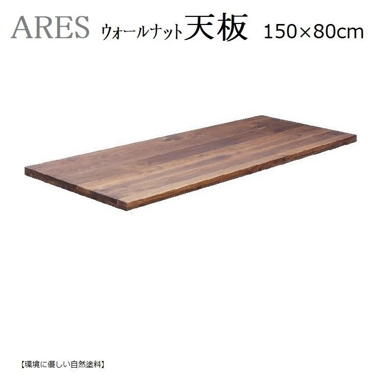 ARESアレス・テーブル天板150×80cm[ウォールナット]天然オイル塗装【送料無料】