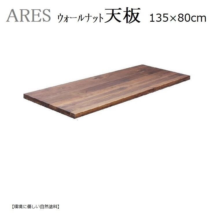 ARESアレス・テーブル天板135×80cm[ウォールナット]天然オイル塗装【送料無料】