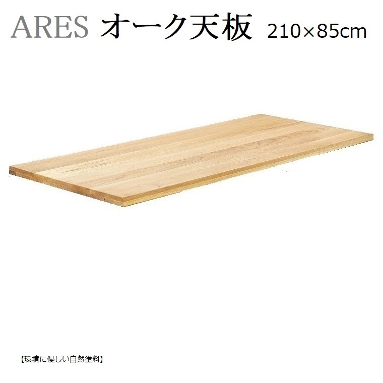 ARESアレス・テーブル天板210×85cm[オーク]天然オイル塗装【送料無料】