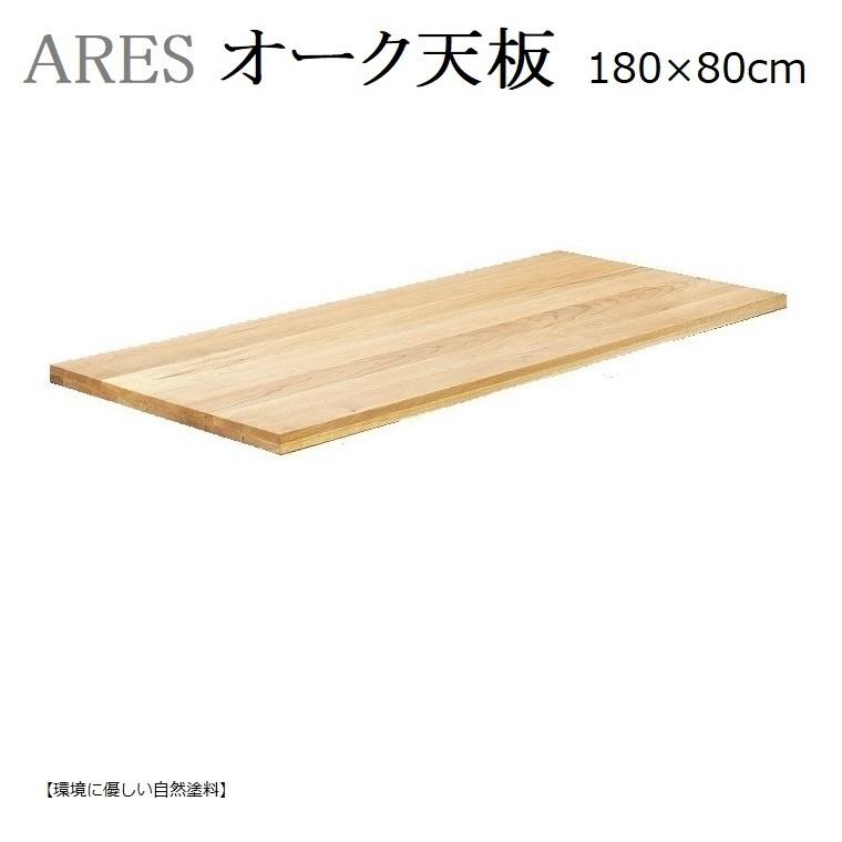 ARESアレス・テーブル天板180×80cm[オーク]天然オイル塗装【送料無料】