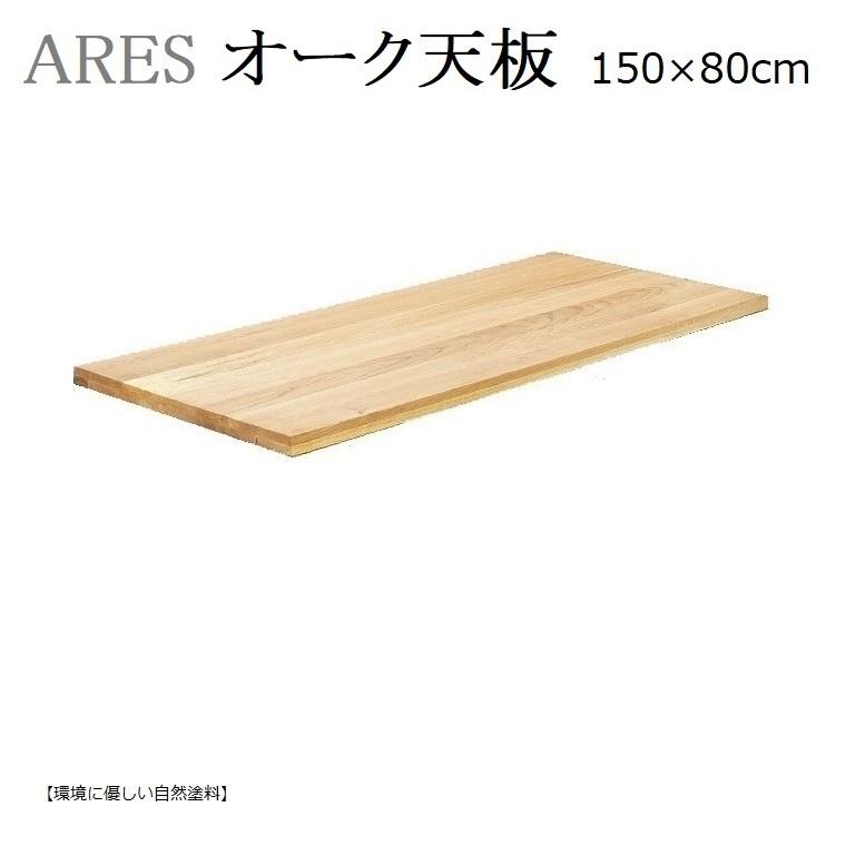 ARESアレス・テーブル天板150×80cm[オーク]天然オイル塗装【送料無料】