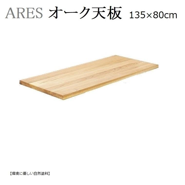 ARESアレス・テーブル天板135×80cm[オーク]天然オイル塗装【送料無料】