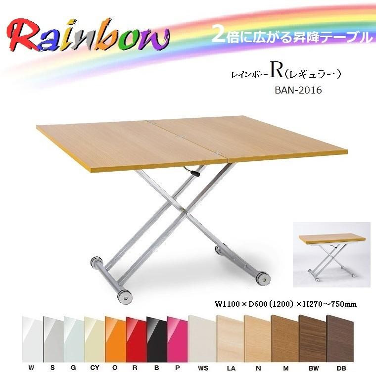 天板が2倍に広がるリフティングテーブルRainbowレインボーBAN2016-R(14色対応)・W1100×D600(1200)×H270~750mm 【送料無料】