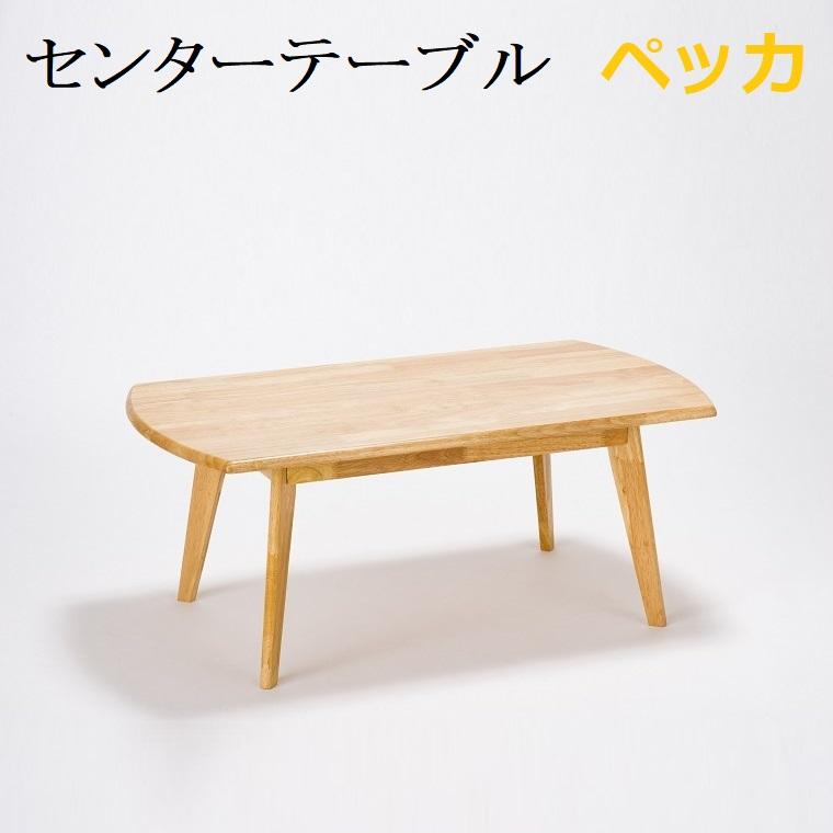 センターテーブル[ペッカ1040]NAナチュラル:W1040×D560×H430mm【送料無料】