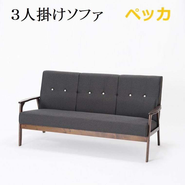 3Pソファー ペッカ W1700×D800×H850×SH430mm 組立家具【送料無料】