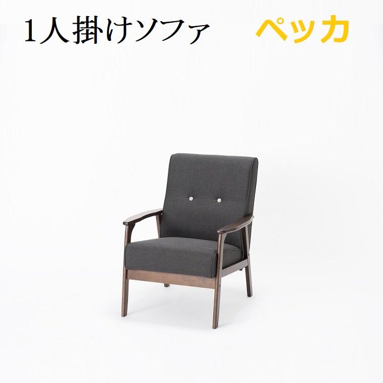 1Pソファー ペッカ W660×D800×H850×SH430mm 組立家具【送料無料】