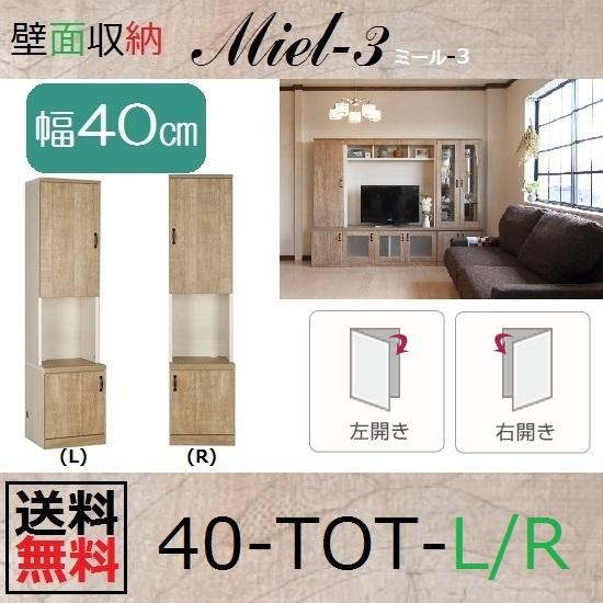 壁面収納すえ木工Miel-3 40-TOT(L・R)W400×D420(上台320)×H1650mm【送料無料】