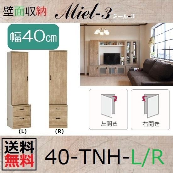 壁面収納すえ木工Miel-3 40-TNH(L・R)W400×D420(上台320)×H1650mm【送料無料】
