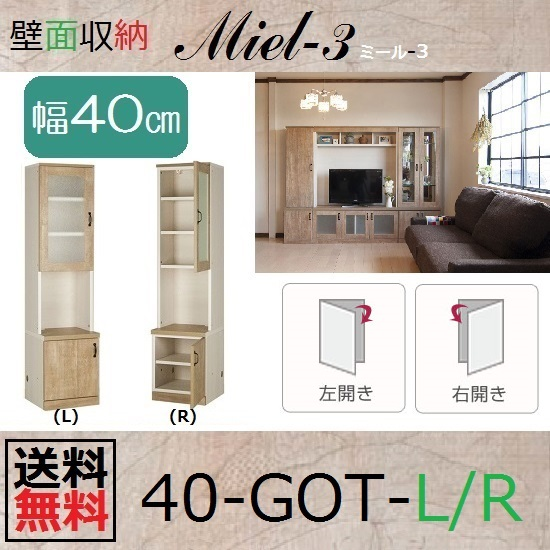壁面収納すえ木工Miel-3 40-GOT(L・R)W400×D420(上台320)×H1650mm【送料無料】