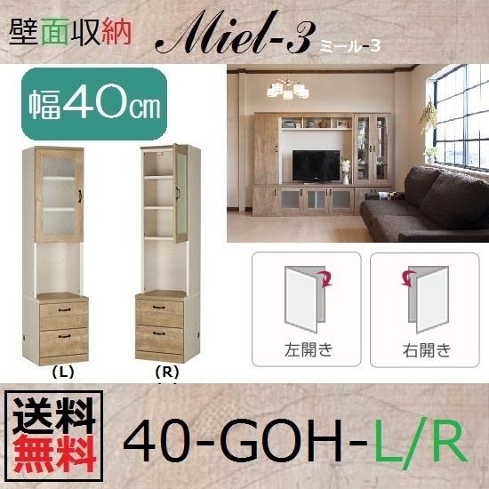 壁面収納すえ木工Miel-3 40-GOH(L・R)W400×D420(上台320)×H1650mm【送料無料】
