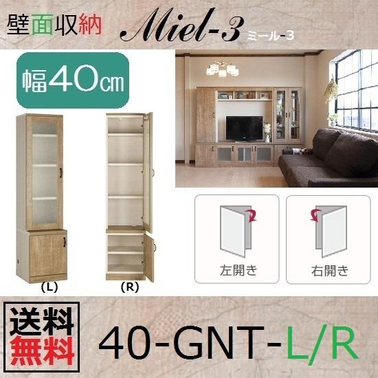 壁面収納すえ木工Miel-3 40-GNT(L・R)W400×D420(上台320)×H1650mm【送料無料】