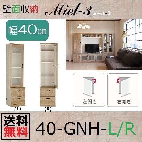 壁面収納すえ木工Miel-3 40-GNH(L・R)W400×D420(上台320)×H1650mm【送料無料】