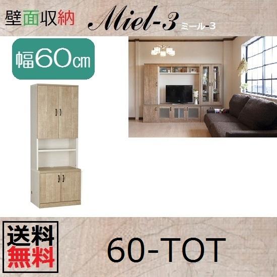 壁面収納すえ木工Miel-3 60-TOT W600×D420(上台320)×H1650mm【送料無料】