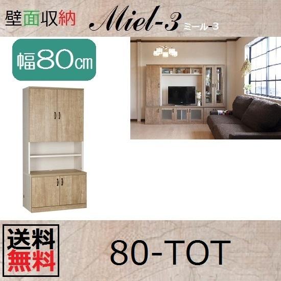 壁面収納すえ木工Miel-3 80-TOT W800×D420(上台320)×H1650mm【送料無料】