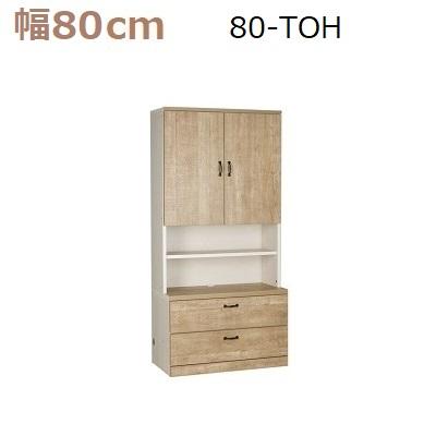 壁面収納すえ木工Miel-3 80-TOH W800×D420(上台320)×H1650mm【送料無料】