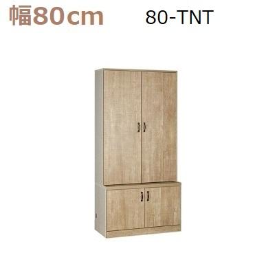 壁面収納すえ木工Miel-3 80-TNT W800×D420(上台320)×H1650mm【送料無料】