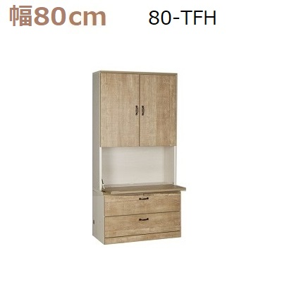 壁面収納すえ木工Miel-3 80-TFH W800×D420(上台320)×H1650mm【送料無料】