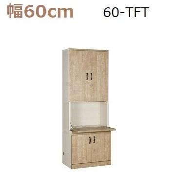 壁面収納すえ木工Miel-3 60-TFT W600×D420(上台320)×H1650mm【送料無料】